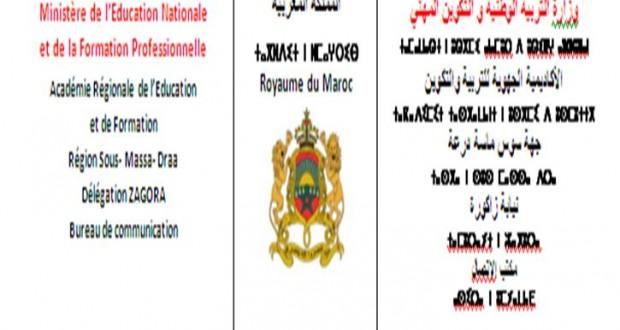 برنامج عمل جديد للشراكة بين نيابة التربية الوطنية ومندوبية الإنعاش الوطني