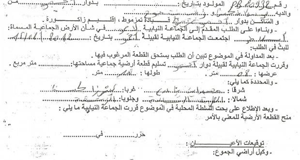 العصبة المغربية للدفاع عن حقوق الإنسان تراسل عامل الإقليم بخصوص قضية بنوازار