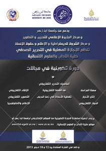 affiche A5-aljazeera-universite-ibn-zohr-agadir