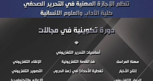 أكادير: شبكة الجزيرة تحُل بجامعة ابن زهر عبر الإجازة المهنية في التحرير الصحفي