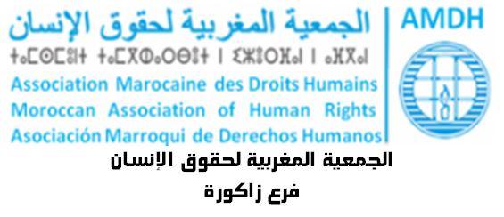 الجمعية المغربية لحقوق الإنسان فرع زاكورة تدين الإعتداء عى الأساتذة المتدربين