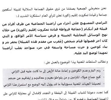"""تمكروت: منخرطو جمعية """"إمناين للتنمية بأسكجور"""" يستنكرون الترامي على أراضيهم"""