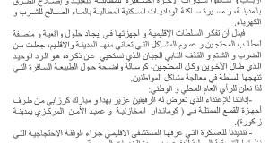 نقابة التعليم كدش بزاكورة تدين الاعتداء على مبارك كرزابي وعزيز بهدا