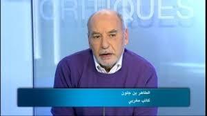 الطاهر بنجلون يؤكد بزاكورة ان المغرب لا يعاني من مشكل الأقليات