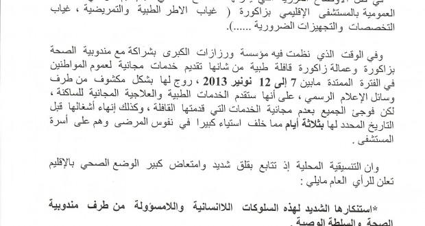 زاكورة: التنسيقية تستنكر التلاعب بصحة المواطينين وتدعو لوقفة إحتجاجية يوم غد الثلاثاء 12 نونبر