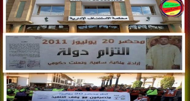 القضاء الإداري في سابع حكم له ينتصر لمحضر 20 يوليوز بحيثيات جديدة