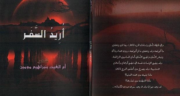الشاعرة المغربية أم الغـيث بنبراهيم مومين تصدر باكورتها الشعرية
