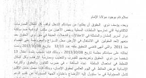 زاكورة بريس تنشر لائحة المعتقلين حول الأراضي السلالية