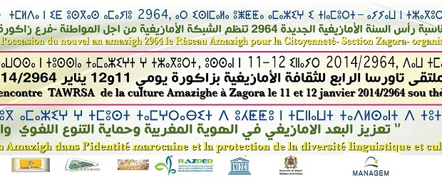 ملتقى تاورسا للثقافة الامازيغية بزاكورة