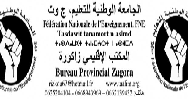 بيان المكتب الإقليمي للجامعة الوطنية للتعليم بزاكورة