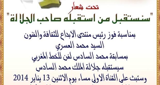 بني زولي تستقبل إبنها الفائز بجائزة محمد السادس لفن الخط المغربي