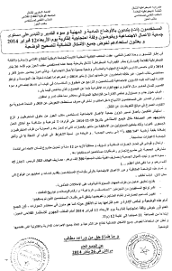الأعمال الاجتماعية-مراكش