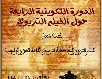 film_Educatif_ouarzazate_2