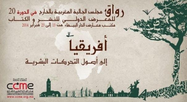 المشاركة السادسة لمجلس الجالية المغربية بالخارج في المعرض الدولي للنشر والكتاب
