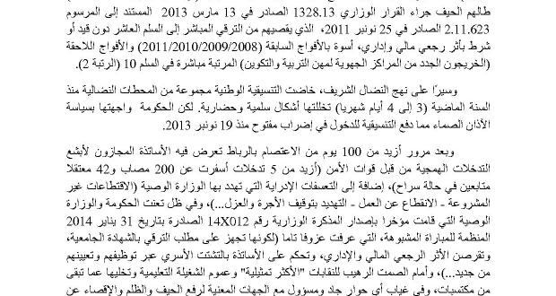 التنسيقية الوطنية للاساتذة المجازين المقصيين من الترقية