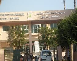 مستشفى الدراق