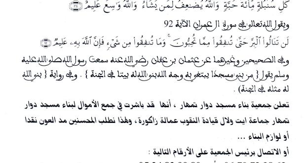 نداء لبناء مسجد بدوار تمهار جماعة ايت ولال قيادة النقوب عمالة زاكورة