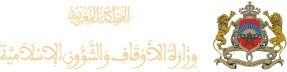 """""""لا أحد"""" لشغل منصب مندوب أقليمي للشؤون الاسلامية بزاكورة"""