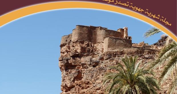 مجلة علمية حول الواحات لمركز طارق ابن زياد