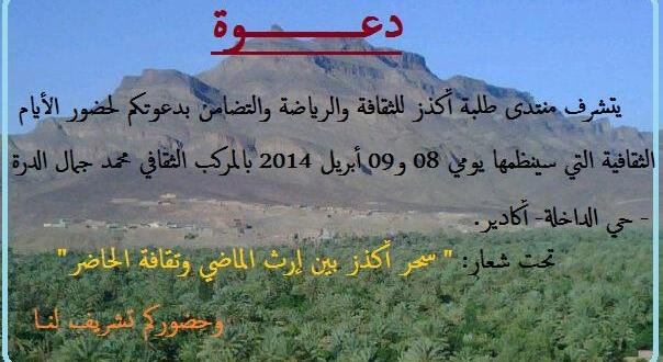 الأيام الثقافية لمنتدى طلبة أكذز يومي 08 و09 أبريل بمدينة أكادير