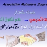 association-initiative-zagora-1