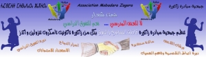 association-initiative-zagora-1