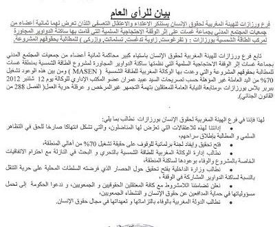 الهيئة المغربية لحقوق الانسان فرع ورزازات تستنكر اعتقالات غسات بإقليم ورزازات
