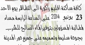 """جمعية زاكورة """"حقنا"""" تدعو للتظاهر نهاية يونيو للمطالبة بالماء"""