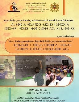 يوم دراسي حول رهانات تعميم تدريس اللغة الأمازيغية بجهة سوس ماسة درعة