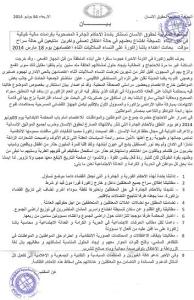 التنسيقية المحلية للدفاع عن جودة الخدمات العمومية بزاكورة تدعو جميع ساكنة الإقليم إلى المشاركة في يوم غضب الأحد 8 يونيو