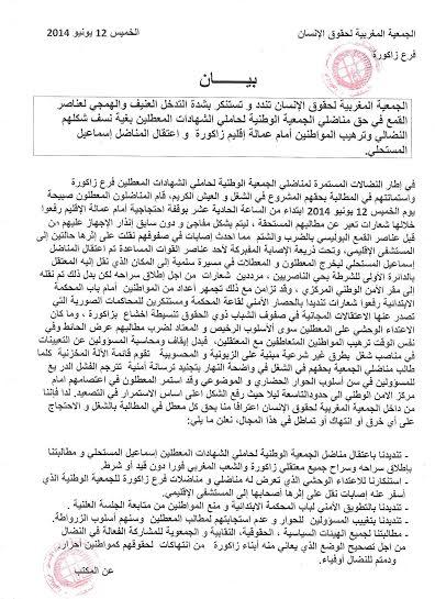 بيان الجمعية المغربية لحقوق الإنشان بزاكورة