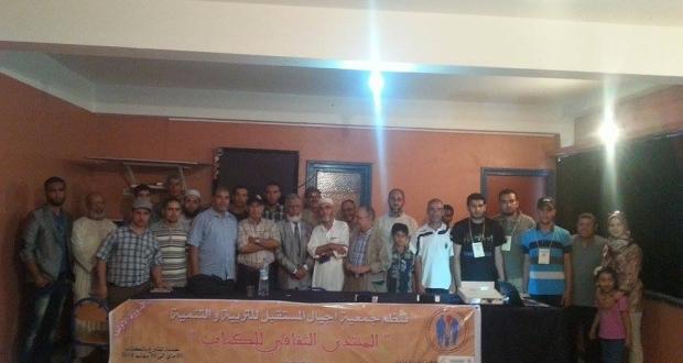 جمعية أجيال المستقبل للتربية والتنمية تنظم ندوة فكرية ثقافية من تأطير ذ. أحمد صدقي