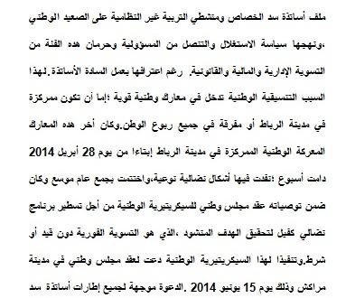 مجلس وطني للتنسيقية الوطنية لأساتذة سد الخصاص ومنشطي الربية غير النظامية بمدينة مراكش 15 يونيو الجاري