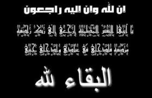 """تعزية في وفاة جدة الزميل الصحفي """" محمد ايت حساين"""" بزاكورة"""
