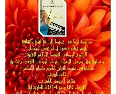مسابقة في تجويد القرآن الأربعاء القادم بالمركب الثقافي بزاكورة
