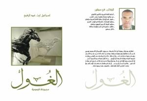 lghoul-ISmail-Ait-Abderrafia