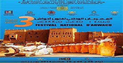ورزازات : المهرجان الوطني لفنون أحواش من 8 إلى 10 غشت