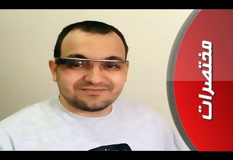 أجواء العيد في المغرب بنظارات غوغل