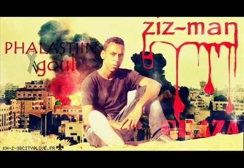 """أغنية أمازيغية """" الراب """" حول فلسطين وغزة من تنغير"""