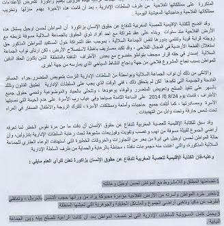 مواطن بالفايجة يتعرض لتخريب ممتلكاته الفلاحية وLMDH تطالب بإنصافه