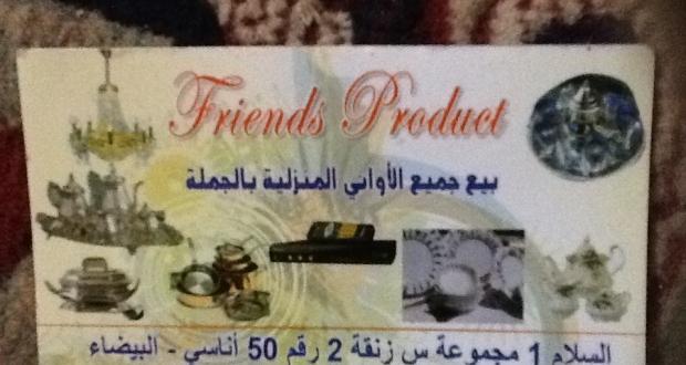 publicite-mohammed