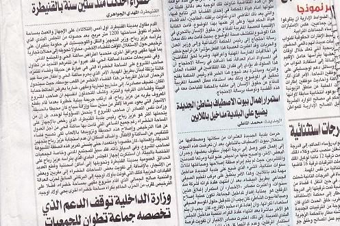 """فتح تحقيق بعد اكتشاف متقاضية تتناول """" طاجينا """" بالمحكمة مع قاضيين بعد جلسة متابعتها"""