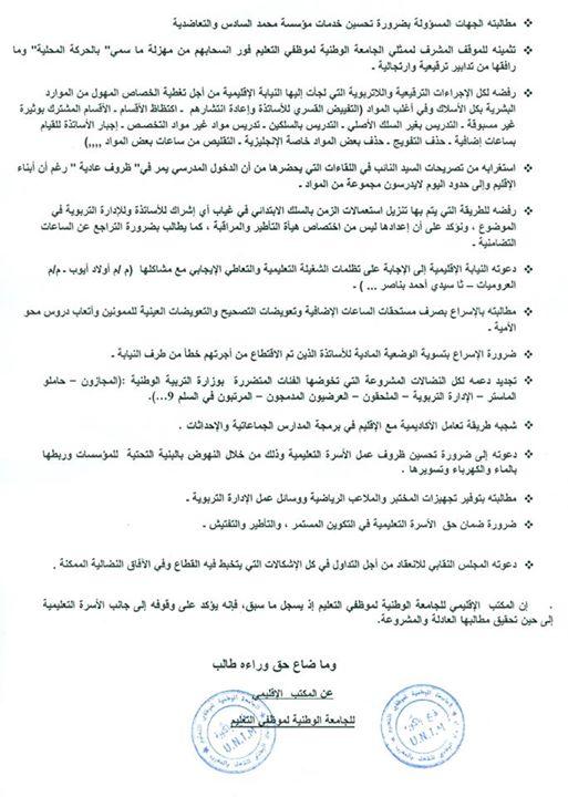 الإتحاد الوطني للشغل بالمغرب زاكورة