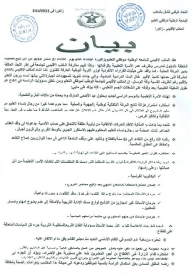 الإتحاد الوطني للشغل بالمغرب