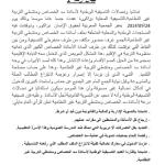 بيان التنسيقية الوطنية لأساتذة سد الخصاص زاكورة