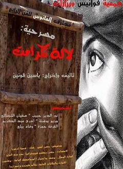 مسرحية لالة تكرامت ضمن فعاليات الملتقى الأول للمسرح بزكورة