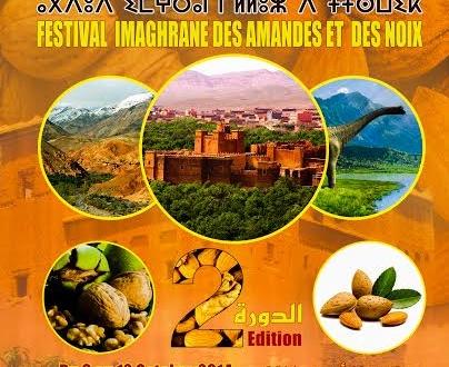 مهرجان  إمغران للوز والجوز الدورة الثانية