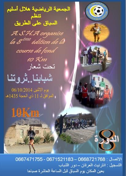 Association sportive Hilal Aselim Agdez