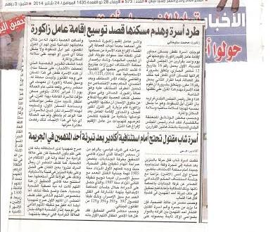 Jarida Alakhbar Almaghribia