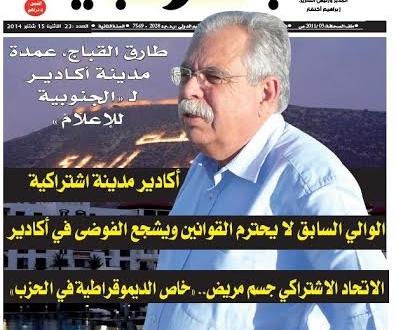 Journal  Aljanoubia Lilialam – Brahim Akenfar – Septembre 2014